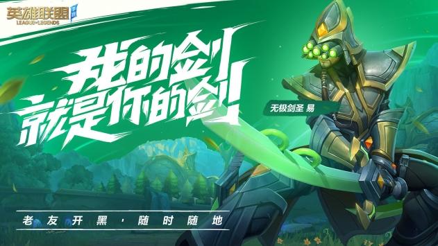 英雄联盟手游安卓版3