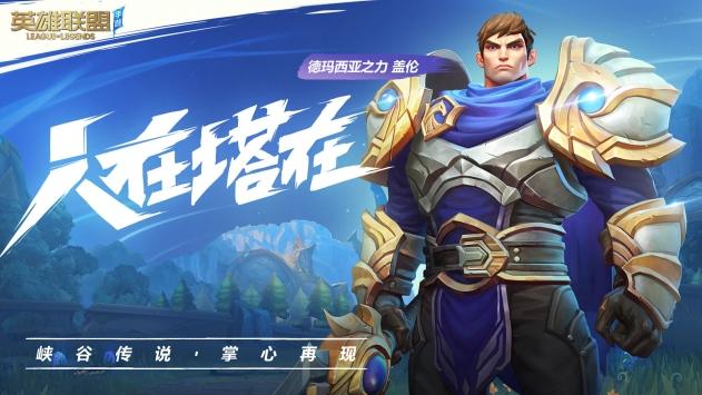 英雄联盟手游安卓版6