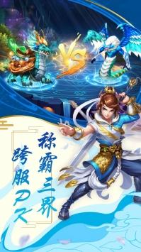 萌幻西游ios版4