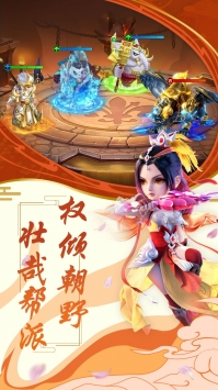 萌幻西游ios版5