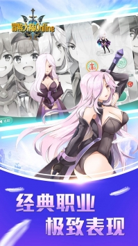 冒险大陆Online手游ios版2