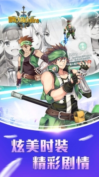 冒险大陆Online手游ios版4