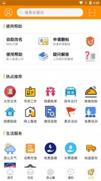 灵山家园网截图2