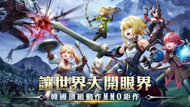 龙之谷新世界截图1