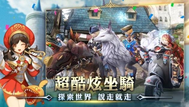 龙之谷新世界截图6