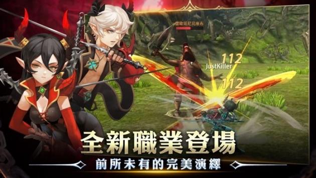龙之谷新世界截图7