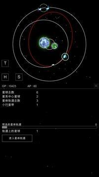 沙盒星球模拟器截图4