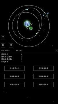 沙盒星球模拟器截图5