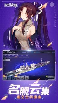 百式战姬截图3