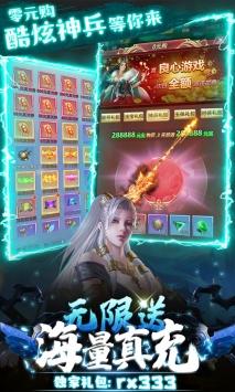 热血修仙vip版2