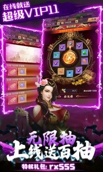热血修仙vip版3