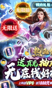 热血修仙vip版4