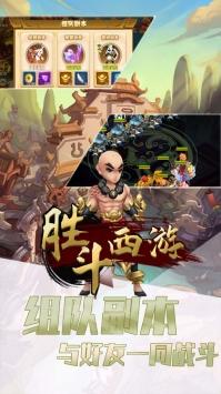 胜斗西游BT3