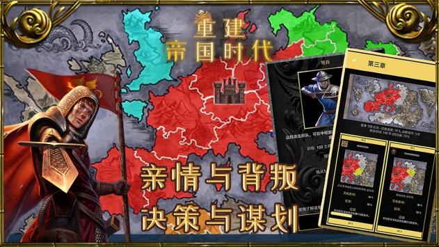 重建帝国时代截图1