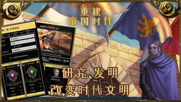 重建帝国时代截图3