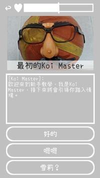 Koi Master截图3