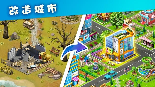 百合城截图4