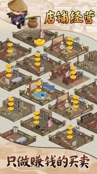 古代商业街截图2