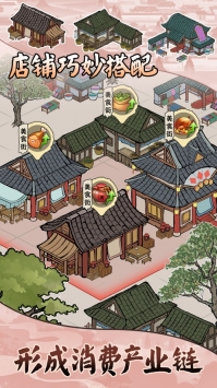 古代商业街截图4