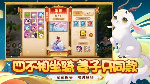 梦幻西游ios版3