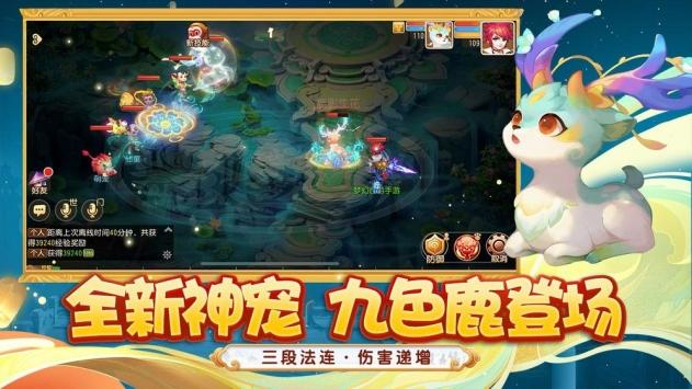 梦幻西游ios版4