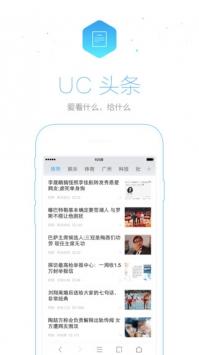 UC浏览器ios版截图4