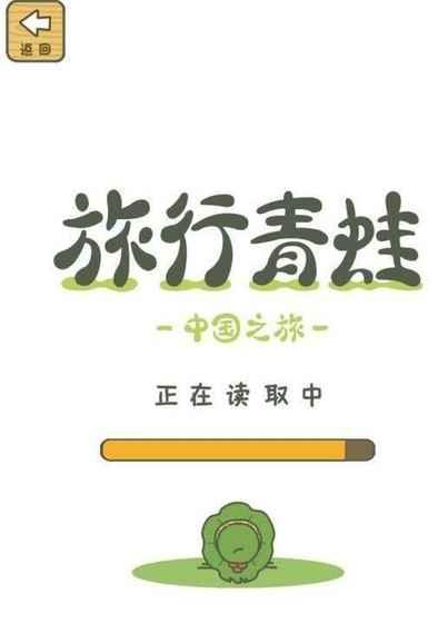 旅行青蛙:中国之旅游戏图片欣赏