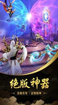 剑圣无双截图5