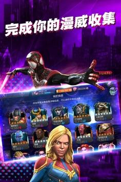 漫威超级争霸战3