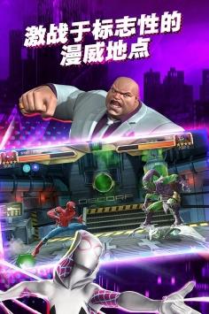 漫威超级争霸战4