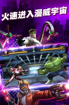 漫威超级争霸战5