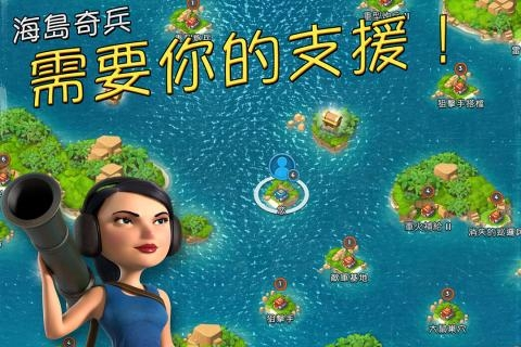 海岛奇兵九游版截图2