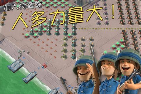 海岛奇兵九游版截图5