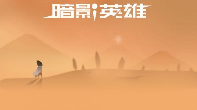 暗影英雄下载-暗影英雄手游安卓版下载v1.01.33