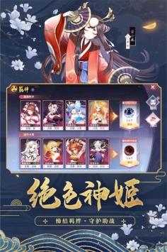 妖神纪天姬传 1.0.0图 1