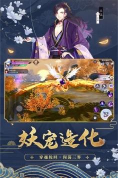 妖神纪天姬传 1.0.0图 2