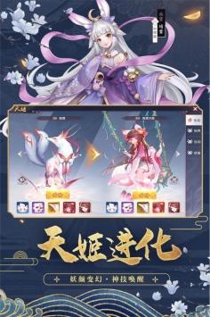 妖神纪天姬传 1.0.0图 3