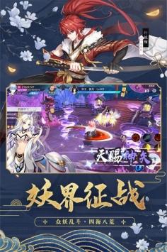 妖神纪天姬传 1.0.0图 4