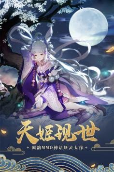 妖神纪天姬传 1.0.0图 5