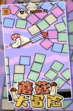 蘑菇大冒险1