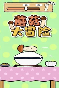 蘑菇大冒险5