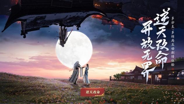 天涯明月刀手游腾讯官网截图5