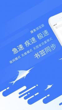 旗鱼浏览器1