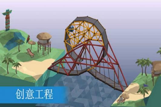 桥梁建造模拟截图1