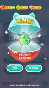 梦幻萌消团截图5