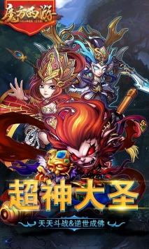 魔方西游OnLine5