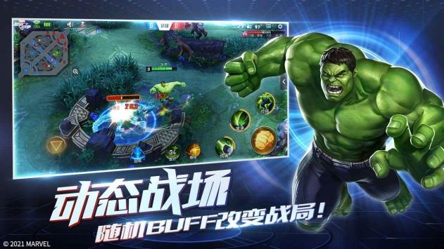 漫威超级战争手游下载截图5