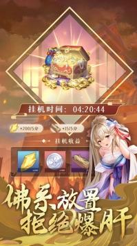 放置武姬幻想圣域截图5
