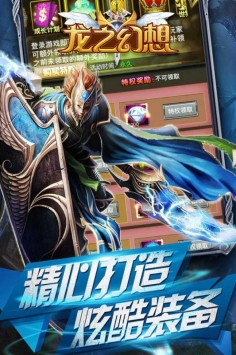 龙之幻想九游版截图2