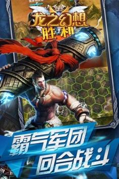 龙之幻想九游版截图4